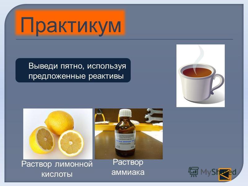 Выведи пятно, используя предложенные реактивы Раствор аммиака Раствор лимонной кислоты