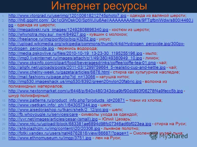 1. http://www.vtorgrad.ru/userimg/120100618212745photo7. jpg - одежда из валяной шерсти; http://www.vtorgrad.ru/userimg/120100618212745photo7. jpg 2. http://lh6.ggpht.com/_Qc1cGNOskO0/SptWJIu6AeI/AAAAAAAABms/9FTgfbniWdw/s800/4460. j pg - одежда из ше