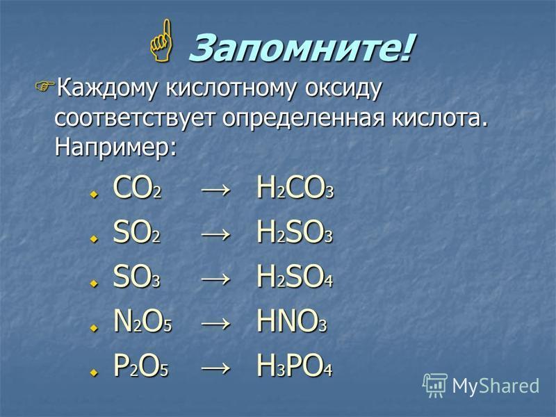 Запомните! Запомните! Каждому кислоотному оксиду соответствует определенная кислоота. Например: Каждому кислоотному оксиду соответствует определенная кислоота. Например: СО 2 Н 2 СО 3 СО 2 Н 2 СО 3 SО 2 H 2 SО 3 SО 2 H 2 SО 3 SО 3 Н 2 SО 4 SО 3 Н 2 S
