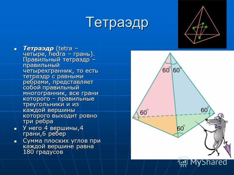 Названия многогранников пришли из Древней Греции и в них указывается число граней: «эдра» - грань «тетра» - 4 «кекса» - 6 «окта» - 8 «икоса» - 20 «дедка» - 12