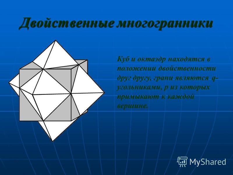 Ромбододекаэдр. (пролуправильные тела) Он образован помощью семи кубов, образующих пространственный крест« и додекаэдра.