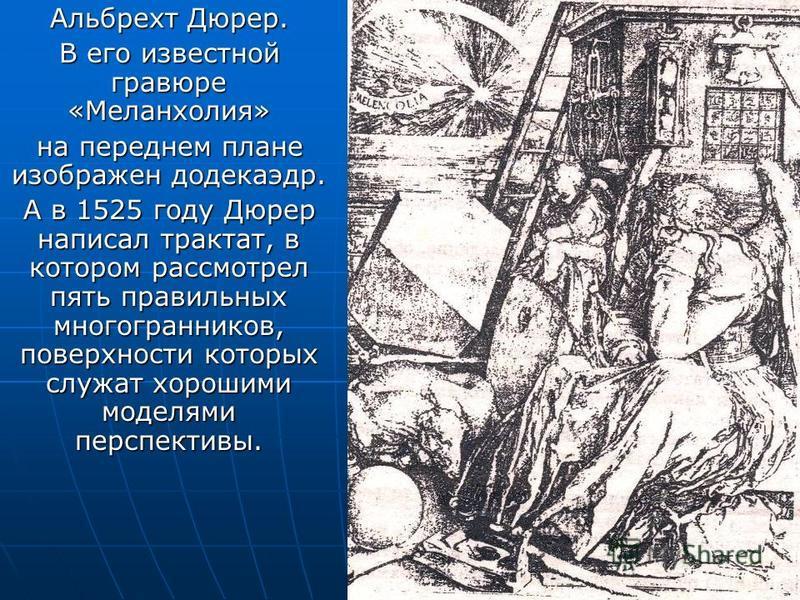 На картине художника Сальвадора Дали «Тайная Вечеря» Христос со своими учениками изображён на фоне огромного прозрачного додекаэдра. Форму додекаэдра, по мнению древних, имела ВСЕЛЕННАЯ, т.е. они считали, что мы живём внутри свода, имеющего форму пов