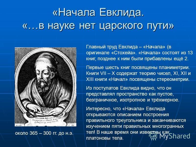 Платоновы тела Тетраэдр Гексаэдр Октаэдр Икосаэдр Додекаэдр