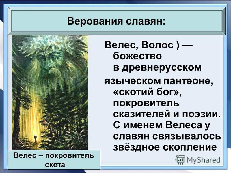 Велес, Волос ) божество в древнерусском языческом пантеоне, «скотий бог», покровитель сказителей и поэзии. С именем Велеса у славян связывалось звёздное скопление Велес – покровитель скота