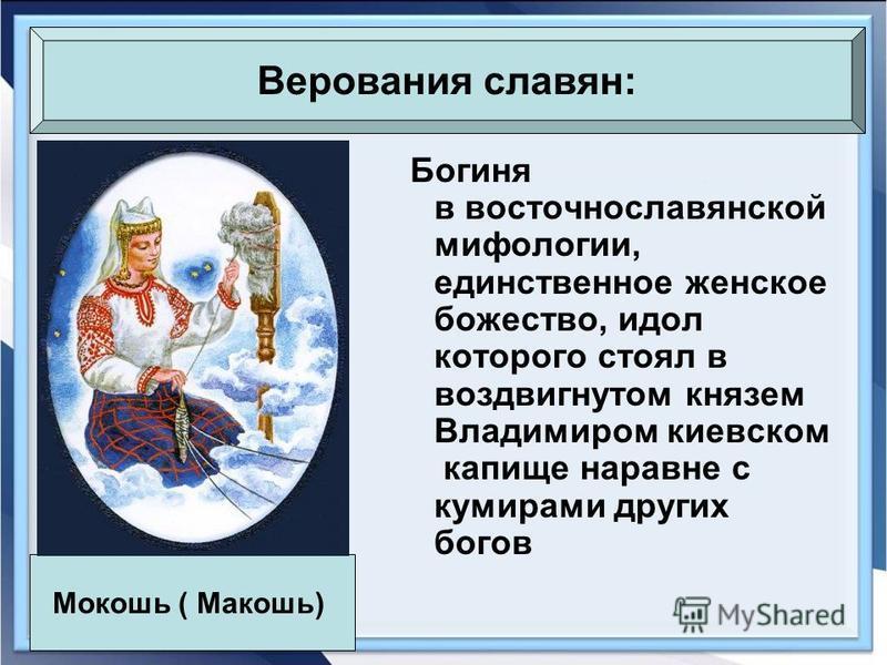 Богиня в восточнославянской мифологии, единственное женское божество, идол которого стоял в воздвигнутом князем Владимиром киевском капище наравне с кумирами других богов Мокошь ( Макошь)
