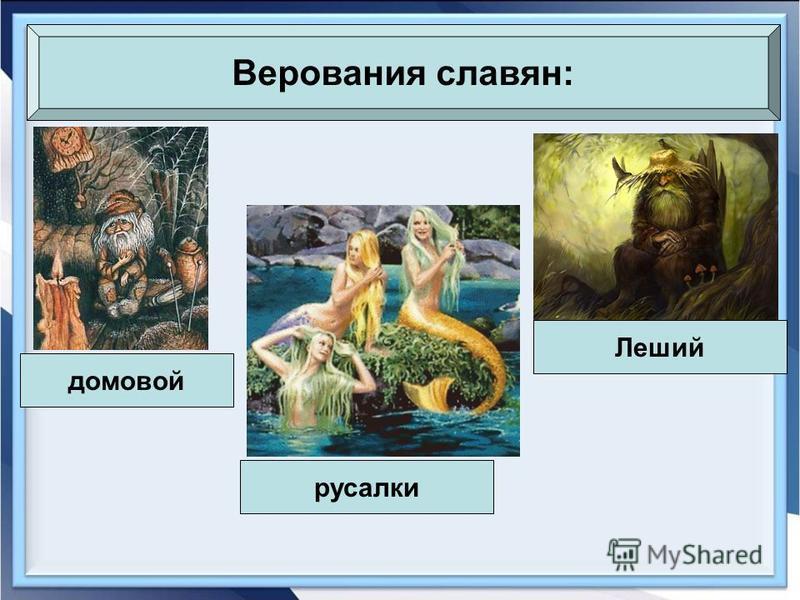 Верования славян: домовой русалки Леший