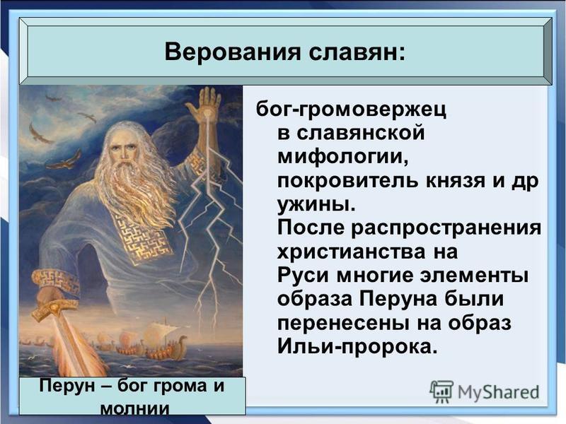 бог-громовержец в славянской мифологии, покровитель князя и дружины. После распространения христианства на Руси многие элементы образа Перуна были перенесены на образ Ильи-пророка. Перун – бог грома и молнии