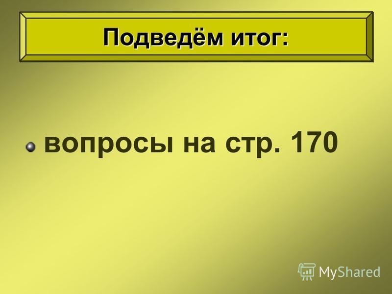 вопросы на стр. 170 Подведём итог: