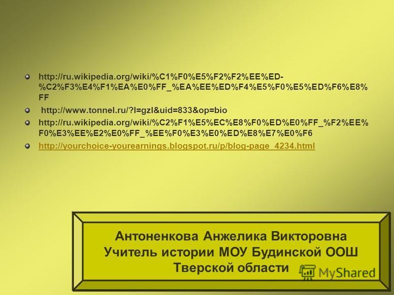http://ru.wikipedia.org/wiki/%C1%F0%E5%F2%F2%EE%ED- %C2%F3%E4%F1%EA%E0%FF_%EA%EE%ED%F4%E5%F0%E5%ED%F6%E8% FF http://www.tonnel.ru/?l=gzl&uid=833&op=bio http://ru.wikipedia.org/wiki/%C2%F1%E5%EC%E8%F0%ED%E0%FF_%F2%EE% F0%E3%EE%E2%E0%FF_%EE%F0%E3%E0%ED