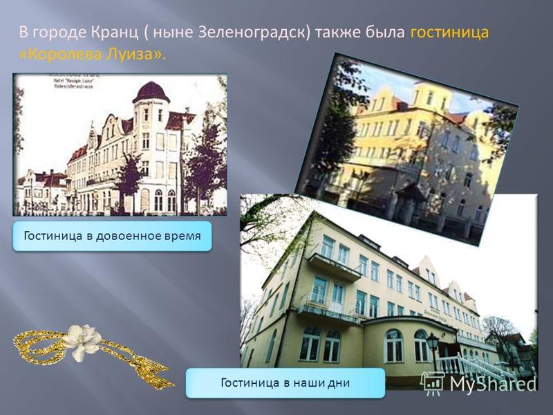В городе Кранц ( ныне Зеленоградск) также была гостиница «Королева Луиза». Гостиница в довоенное время Гостиница в наши дни