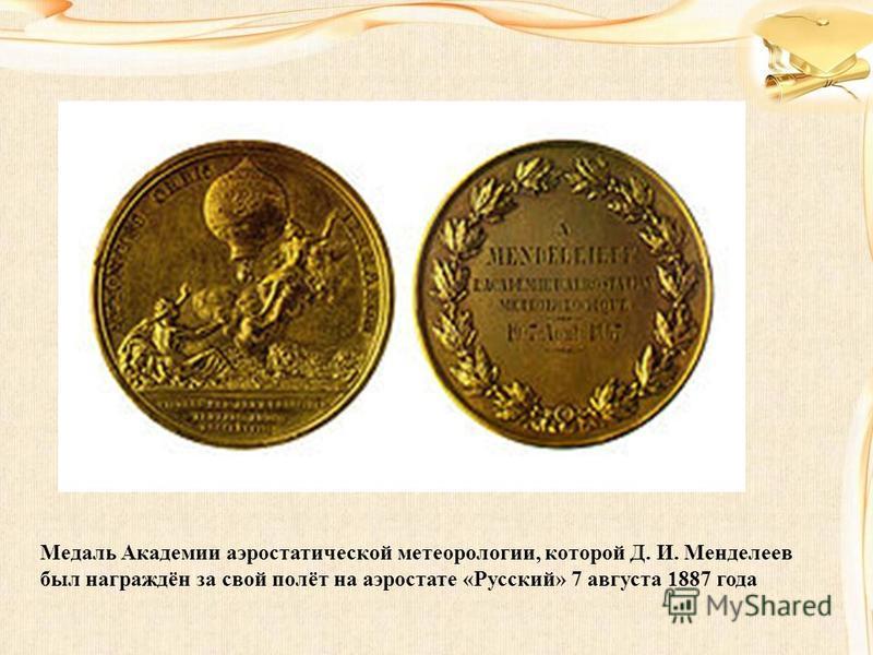 Медаль Академии аэростатической метеорологии, которой Д. И. Менделеев был награждён за свой полёт на аэростате «Русский» 7 августа 1887 года