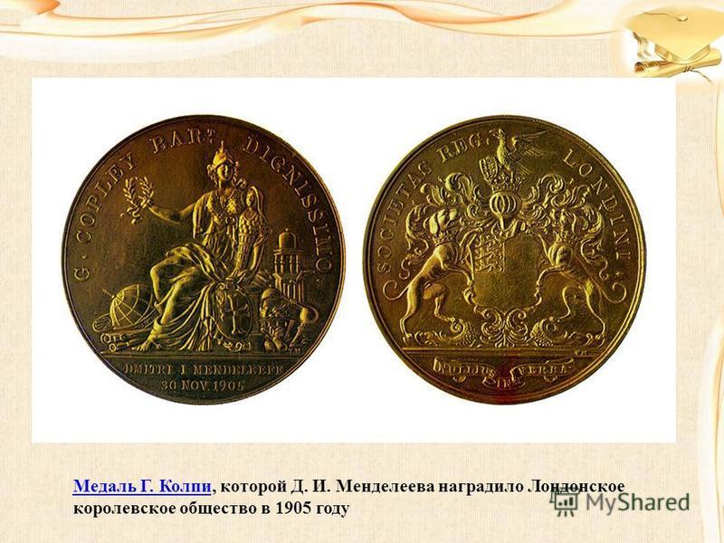 Медаль Г. Колпи Медаль Г. Колпи, которой Д. И. Менделеева наградило Лондонское королевское общество в 1905 году