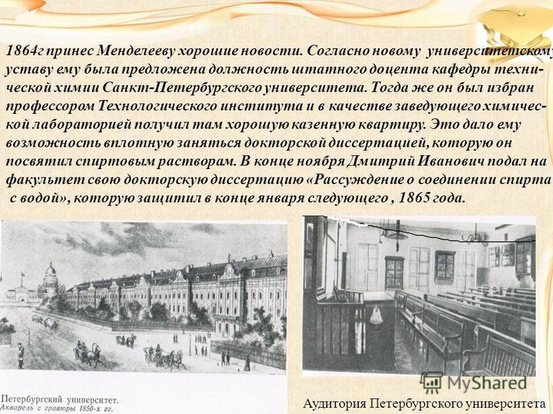 Аудитория Петербургского университета 1864 г принес Менделееву хорошие новости. Согласно новому университетскому уставу ему была предложена должность штатного доцента кафедры технической химии Санкт-Петербургского университета. Тогда же он был избран