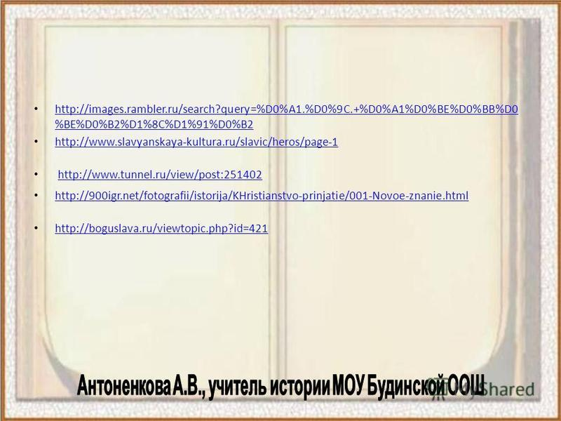 http://images.rambler.ru/search?query=%D0%A1.%D0%9C.+%D0%A1%D0%BE%D0%BB%D0 %BE%D0%B2%D1%8C%D1%91%D0%B2 http://images.rambler.ru/search?query=%D0%A1.%D0%9C.+%D0%A1%D0%BE%D0%BB%D0 %BE%D0%B2%D1%8C%D1%91%D0%B2 http://www.slavyanskaya-kultura.ru/slavic/he
