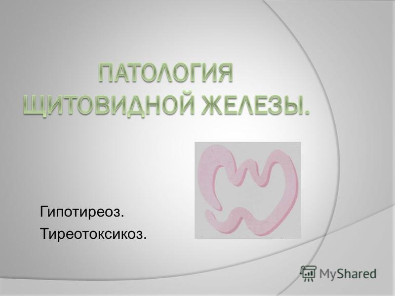 Гипотиреоз. Тиреотоксикоз.