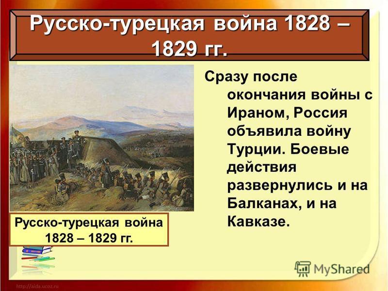 Русско-турецкая война 1828 – 1829 гг. Сразу после окончания войны с Ираном, Россия объявила войну Турции. Боевые действия развернулись и на Балканах, и на Кавказе. Русско-турецкая война 1828 – 1829 гг.