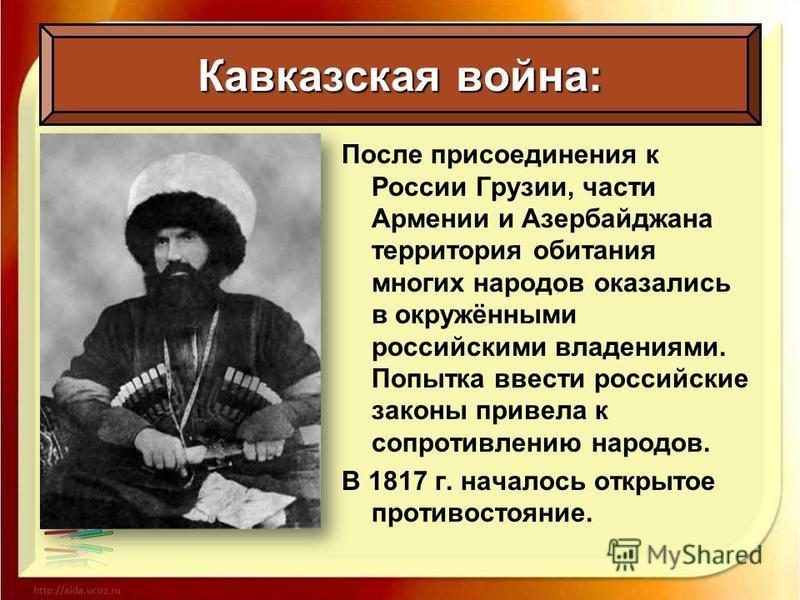 После присоединения к России Грузии, части Армении и Азербайджана территория обитания многих народов оказались в окружёнными российскими владениями. Попытка ввести российские законы привела к сопротивлению народов. В 1817 г. началось открытое противо