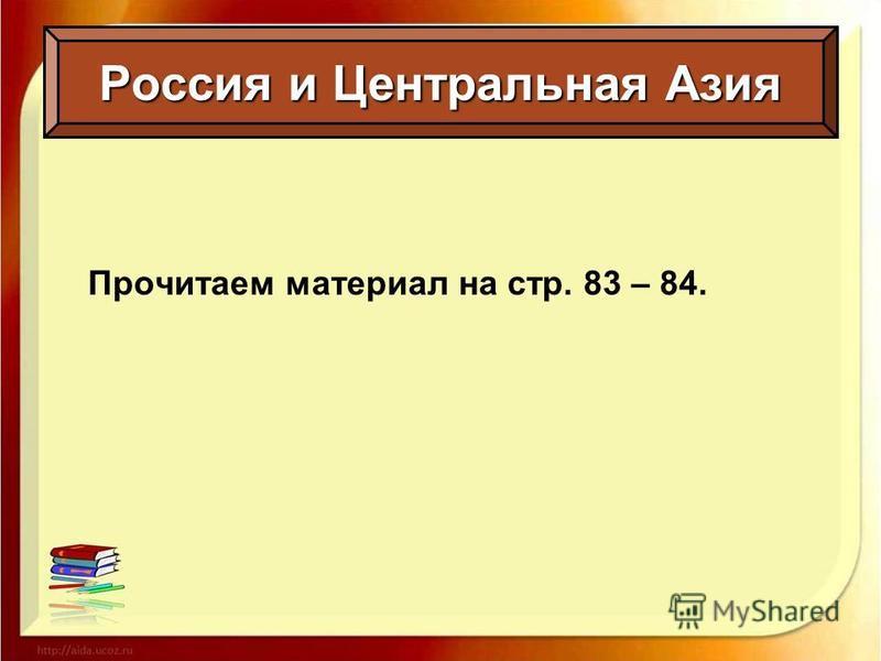 Россия и Центральная Азия Прочитаем материал на стр. 83 – 84.