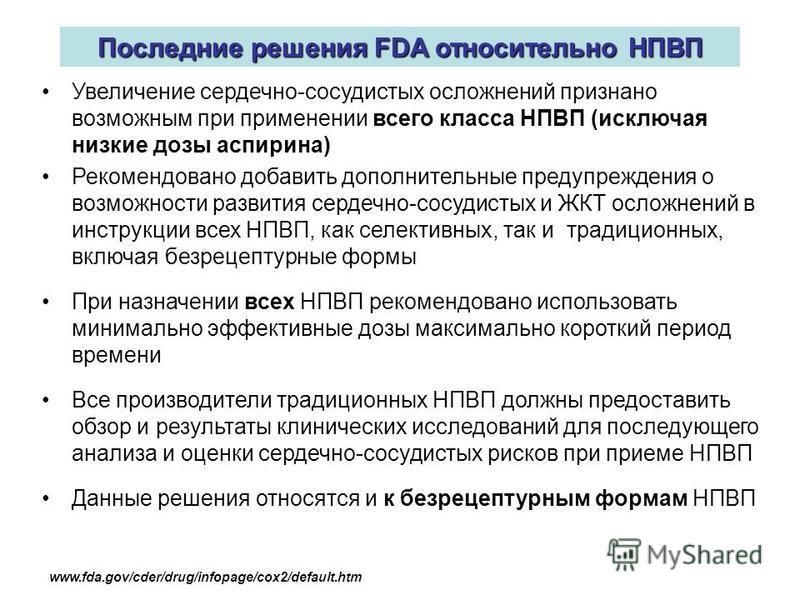 Последние решения FDA относительно НПВП Увеличение сердечно-сосудистых осложнений признано возможным при применении всего класса НПВП (исключая низкие дозы аспирина) Рекомендовано добавить дополнительные предупреждения о возможности развития сердечно