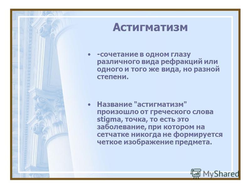 Астигматизм -сочетание в одном глазу различного вида рефракций или одного и того же вида, но разной степени. Название