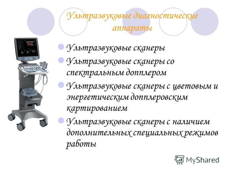Ультразвуковые диагностические аппараты Ультразвуковые сканеры Ультразвуковые сканеры со спектральным допплером Ультразвуковые сканеры с цветовым и энергетическим допплеровским картированием Ультразвуковые сканеры с наличием дополнительных специальны
