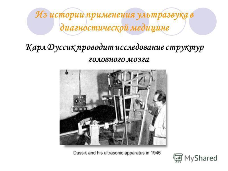 Из истории применения ультразвука в диагностической медицине Карл Дуссик проводит исследование структур головного мозга