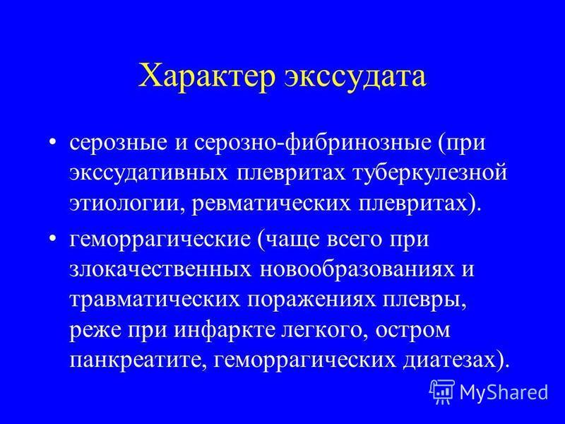 Серозно-Фибринозный