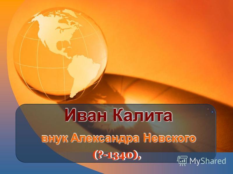 Иван Калита внук Александра Невского (?-1340),(?-1340),
