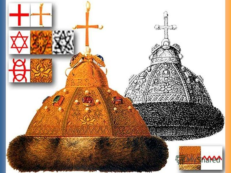 Шапка Мономаха золотой филигранный остроконечный головной убор, предположительно восточной работы конца XIII начала XIV века с собольей опушкой, украшенный драгоценными камнями: жемчугом, рубинами, изумрудами и крестом. Регалия русских великих князей
