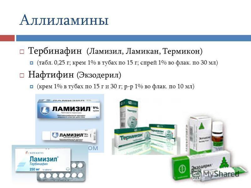 Тербинафин (Ламизил, Ламикан, Термикон) (табл. 0,25 г; крем 1% в тубах по 15 г; спрей 1% во флаг. по 30 мл) Нафтифин (Экзодерил) (крем 1% в тубах по 15 г и 30 г; р-р 1% во флаг. по 10 мл) Аллиламины