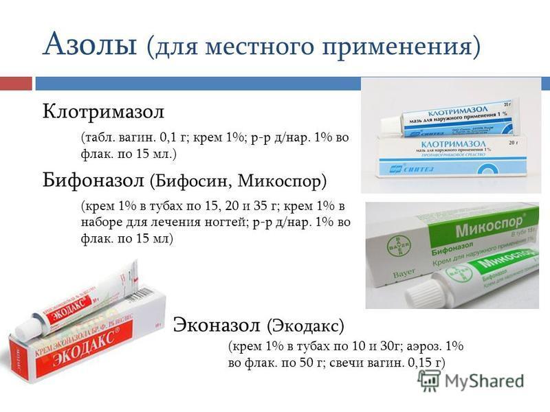 maz-mefenat-slizistaya-vlagalisha