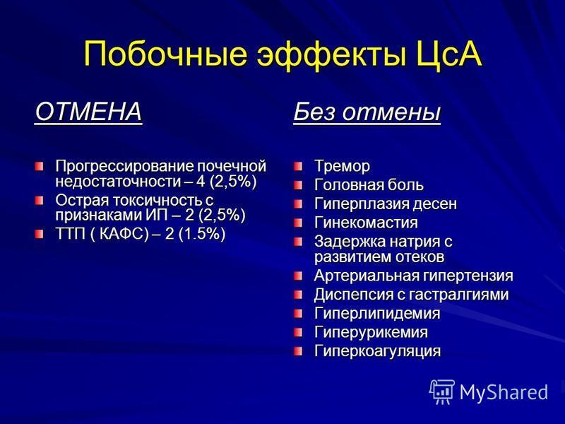 Побочные эффекты ЦсА ОТМЕНА Прогрессирование почечной недостаточности – 4 (2,5%) Острая токсичность с признаками ИП – 2 (2,5%) ТТП ( КАФС) – 2 (1.5%) Без отмены Тремор Головная боль Гиперплазия десен Гинекомастия Задержка натрия с развитием отеков Ар