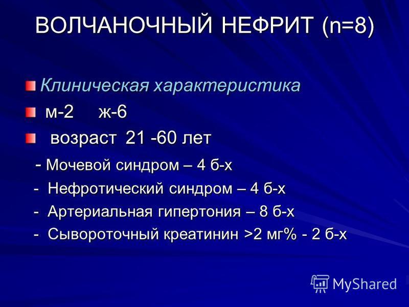 ВОЛЧАНОЧНЫЙ НЕФРИТ (n=8) Клиническая характеристика м-2 ж-6 м-2 ж-6 возраст 21 -60 лет возраст 21 -60 лет - Мочевой синдром – 4 б-х - Мочевой синдром – 4 б-х - Нефротический синдром – 4 б-х - Нефротический синдром – 4 б-х - Артериальная гипертония –