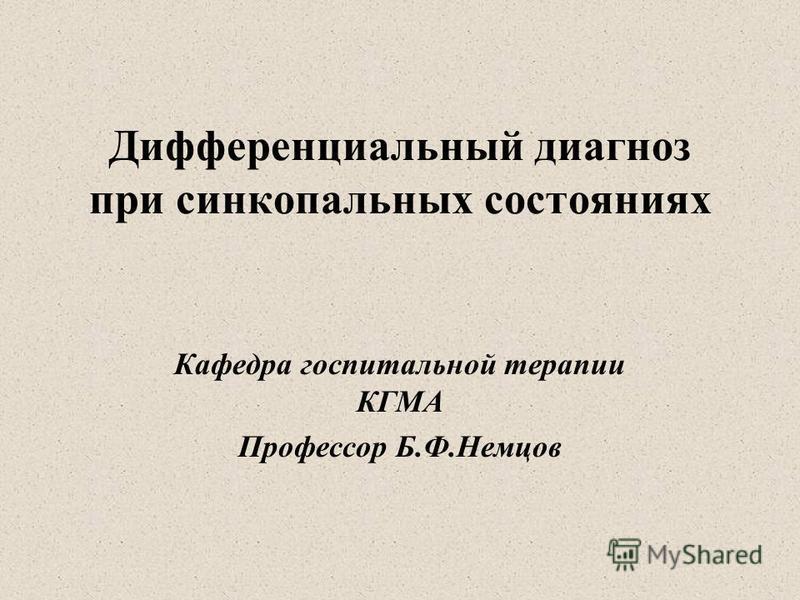 Дифференциальный диагноз при синкопальных состояниях Кафедра госпитальной терапии КГМА Профессор Б.Ф.Немцов