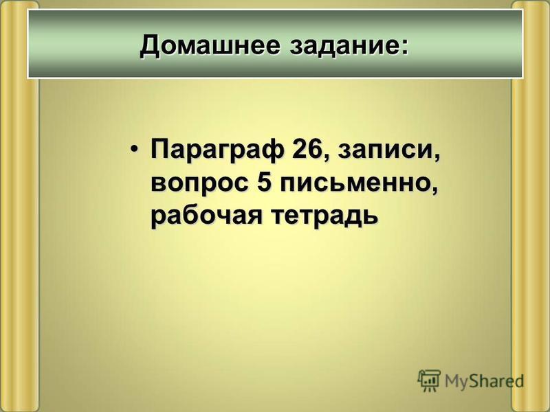 Домашнее задание: Параграф 26, записи, вопрос 5 письменно, рабочая тетрадь Параграф 26, записи, вопрос 5 письменно, рабочая тетрадь