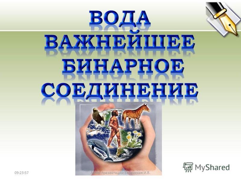 09:25:46Автор презентации Беземская И.В.