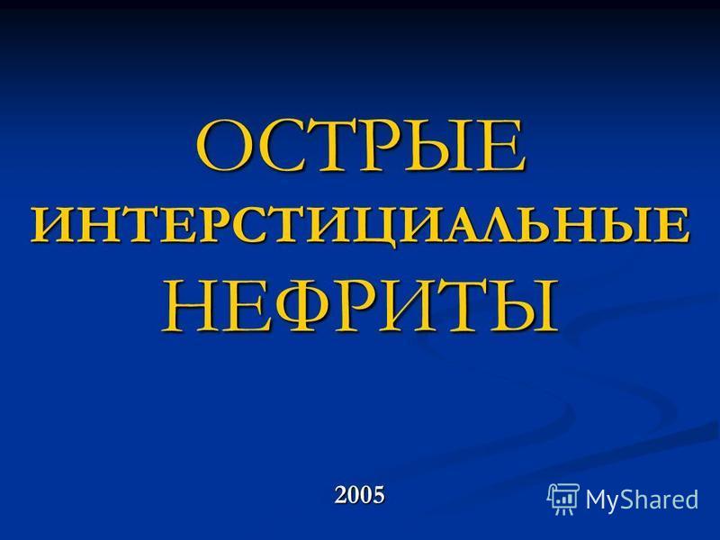 ОСТРЫЕ ИНТЕРСТИЦИАЛЬНЫЕ НЕФРИТЫ 2005