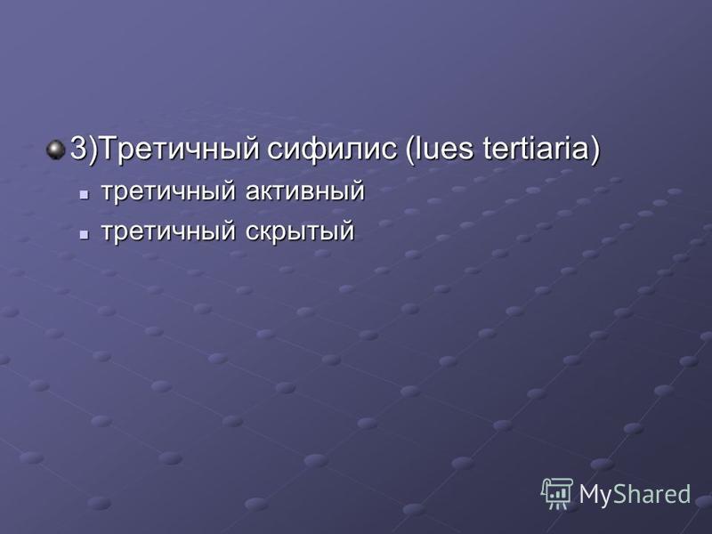 3)Третичный сифилис (lues tertiaria) третичный активный третичный активный третичный скрытый третичный скрытый