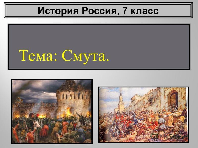 Тема : Смута. История Россия, 7 класс