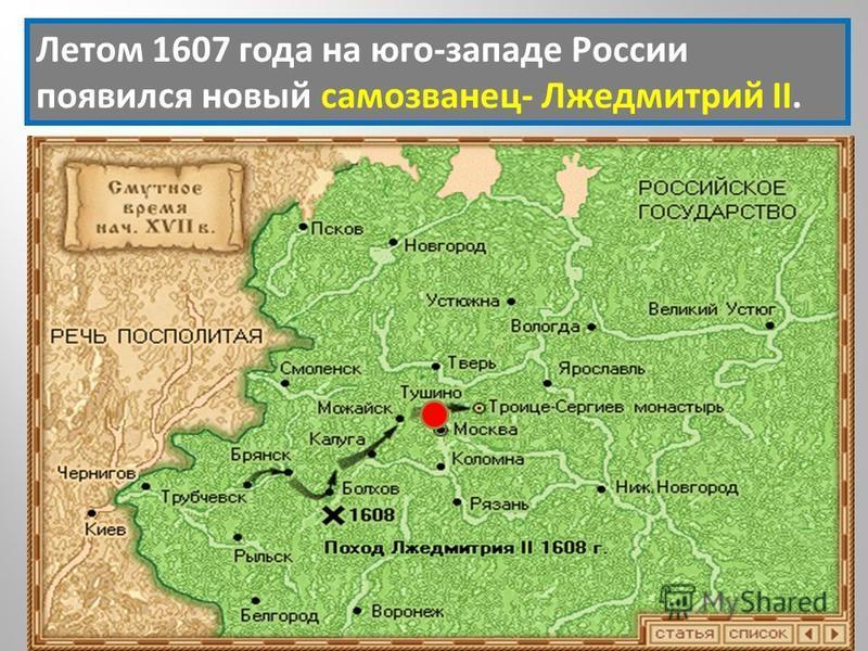 Летом 1607 года на юго-западе России появился новый самозванец- Лжедмитрий II. Как встречали его жители юго-западных городов России? Почему за ним закрепилось прозвище- «тушинский вор»? Какое поведение бояр получило название «тушинские перелеты»?