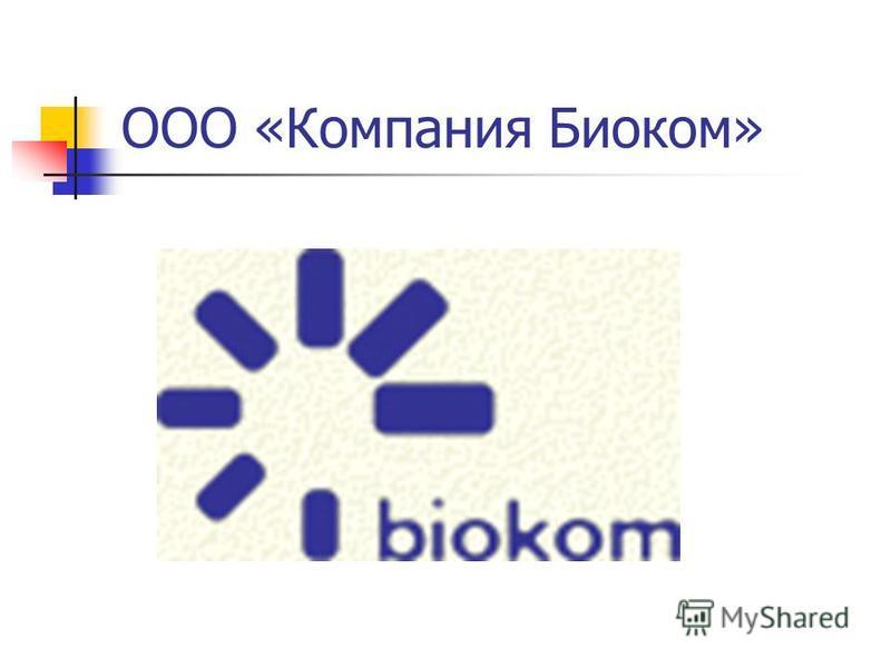 ООО «Компания Биоком»