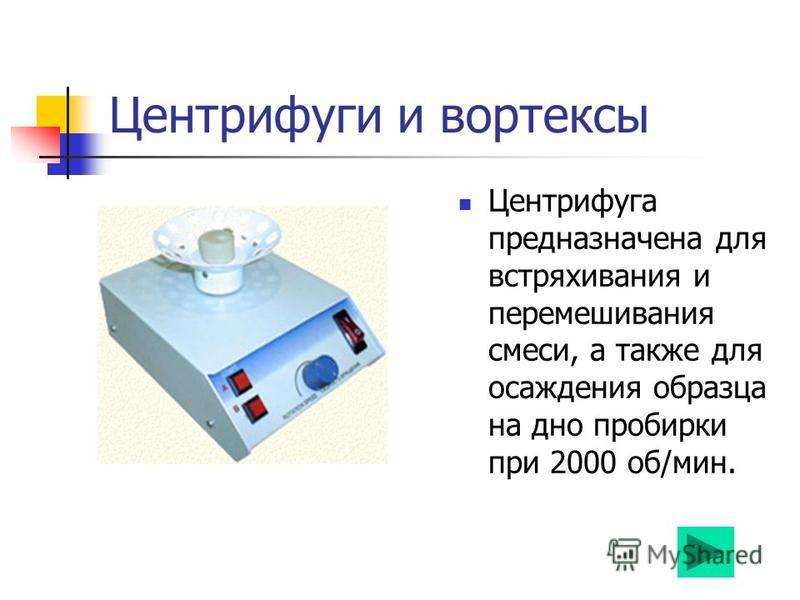 Центрифуги и вортексы Центрифуга предназначена для встряхивания и перемешивания смеси, а также для осаждения образца на дно пробирки при 2000 об/мин.