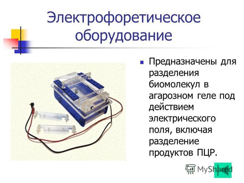 Электрофоретическое оборудование Предназначены для разделения биомолекул в агарозном геле под действием электрического поля, включая разделение продуктов ПЦР.