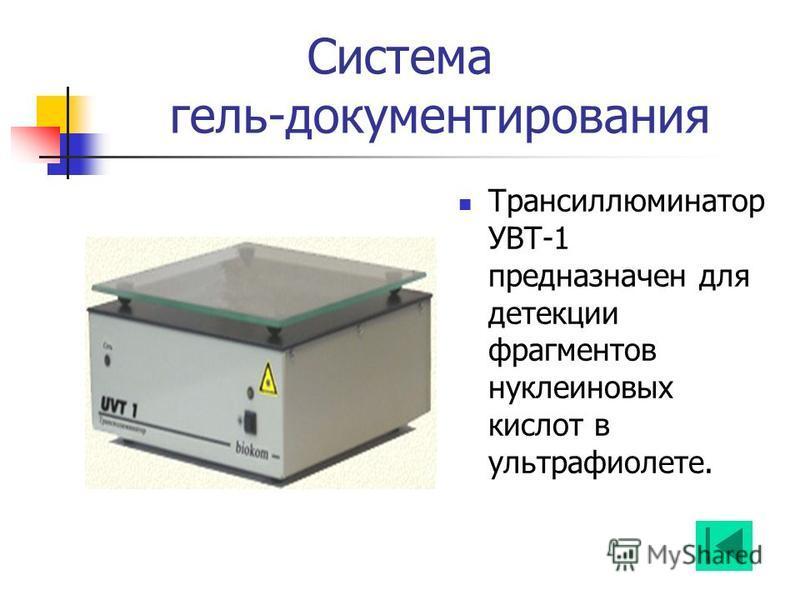 Система гель-документирования Трансиллюминатор УВТ-1 предназначен для детекции фрагментов нуклеиновых кислот в ультрафиолете.