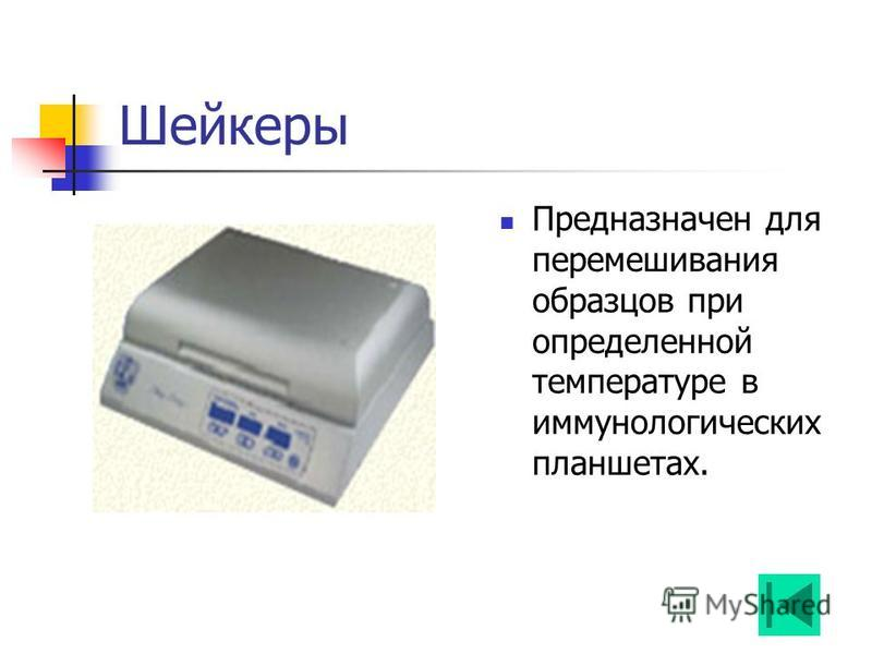 Шейкеры Предназначен для перемешивания образцов при определенной температуре в иммунологических планшетах.