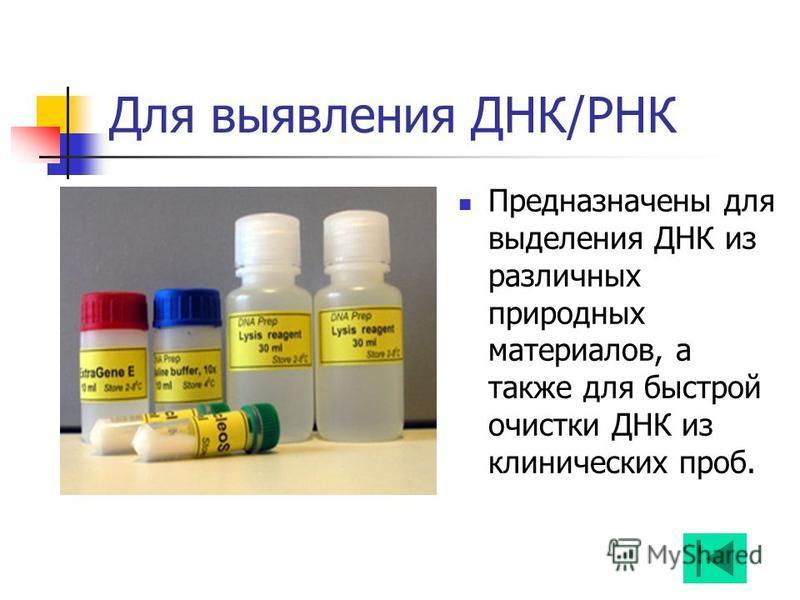 Для выявления ДНК/РНК Предназначены для выделения ДНК из различных природных материалов, а также для быстрой очистки ДНК из клинических проб.