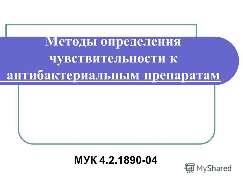 Методы определения чувствительности к антибактериальным препаратам МУК 4.2.1890-04