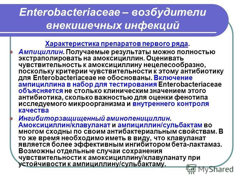 Enterobacteriaceae – возбудители внекишечных инфекций Характеристика препаратов первого ряда. Ампициллин. Получаемые результаты можно полностью экстраполировать на амоксициллин. Оценивать чувствительность к амоксициллину нецелесообразно, поскольку кр