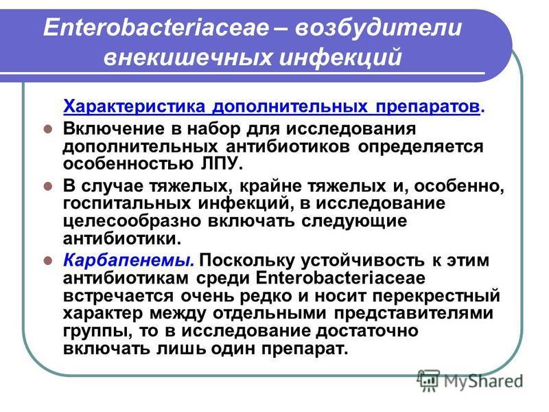 Enterobacteriaceae – возбудители внекишечных инфекций Характеристика дополнительных препаратов. Включение в набор для исследования дополнительных антибиотиков определяется особенностью ЛПУ. В случае тяжелых, крайне тяжелых и, особенно, госпитальных и