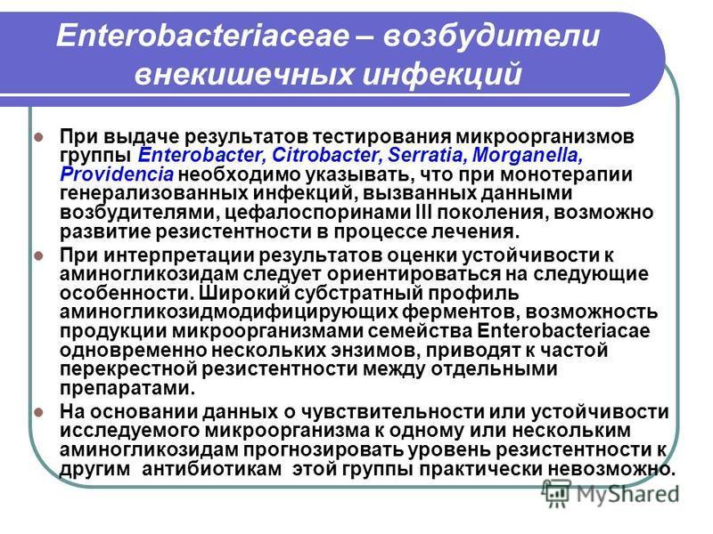 Enterobacteriaceae – возбудители внекишечных инфекций При выдаче результатов тестирования микроорганизмов группы Enterobacter, Citrobacter, Serratia, Morganella, Providencia необходимо указывать, что при монотерапии генерализованных инфекций, вызванн